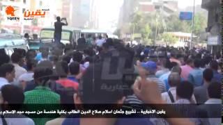 يقين | تشييع جثمان اسلام صلاح الدين الطالب بكلية هندسة من مسجد مجد الاسلام بعين شمس
