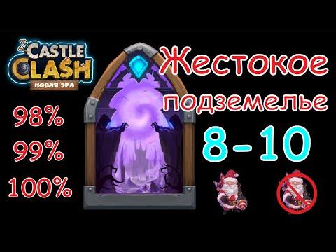 Битва Замков, Жестокое подземелье 8-10 (на 99,100%, на 3 звезды, с дедом и без)