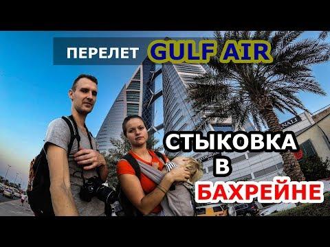 Как выйти в Бахрейне на пересадке за 15$ ✈ GULF AIR ✈ Boeing 787