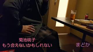 少しだけ桃子さんの歌まねがはいっているかもしれないです   恥ずかしく...
