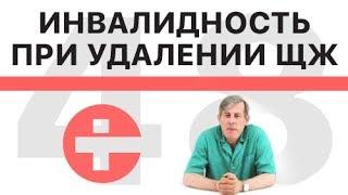 Дают ли инвалидность при удалении щитовидной железы