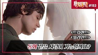 [B tv 영화 추천/무비빅 #153] 씬난다 '드림랜…