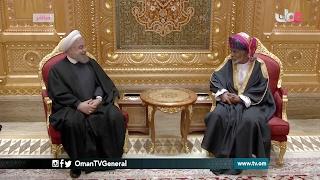 مراسم الاستقبال الرسمية لفخامة الرئيس الدكتور حسن روحاني رئيس الجمهورية الإسلامية الإيرانية