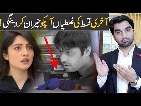 Kahin Deep Jalay Last Episode 34 Review By MR NOMAN ALEEM | HAR PAL GEO Drama