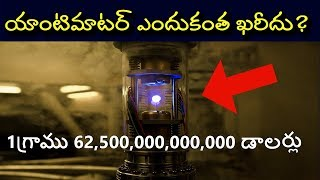 WHAT IS ANTIMATTER AND WHY ARE WE SEARCHING FOR IT IN TELUGU ?FACTS 4u|యాంటిమాటర్ ఎందుకంత ఖరీదు?