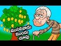 Telugu Moral Stories | Musalivadi Mundu Chupu | Animated Movie For Kids | Mango Kids Telugu
