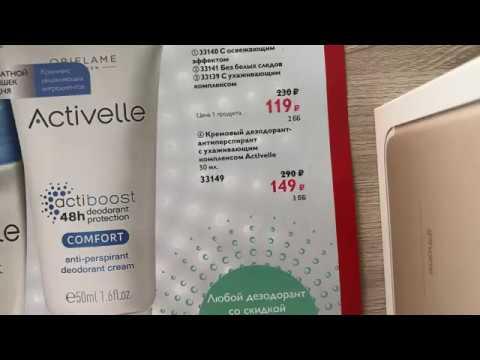 Кремовый дезодорант-антиперспирант Activelle 33149