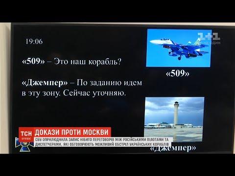 Моряки українських кораблів зазнали шість видів нападу у Чорному морі