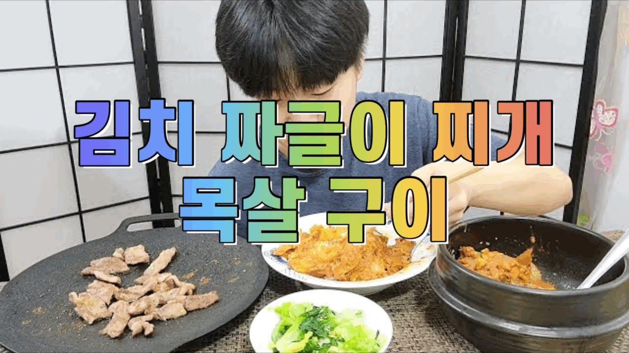 감자 짜글이 찌개 목살 구이 먹방 Hot potato stew n pork mukbang