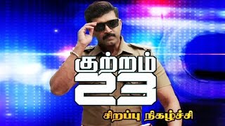 Kuttram 23 - Exclusive Interview with Team | Arun Vijay,  | Sirappu Nigazhchi