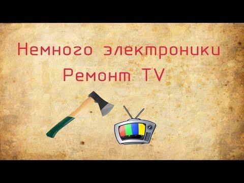 Ремонт телевизора замена