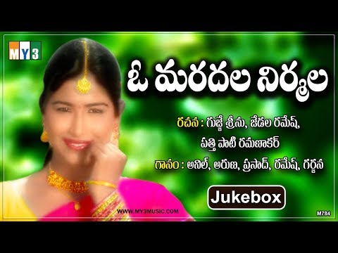 Top 7 Telangana Folk Songs - Oh Maradala Nirmala - Telugu Folk Songs Telangana Janapada songs