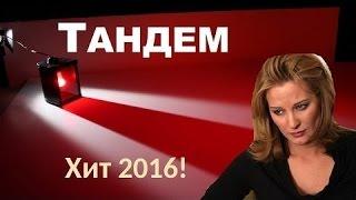 Тандем (2016), русская мелодрама, новые фильмы 2016 ✿ 2016 HD