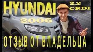 ХЕНДАЙ САНТА фе 2006 года 2.2 дизель авто обзор Hyundai Santa Fe 2 2.2 diesel