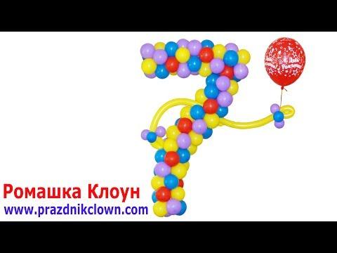 ЦИФРА 7 семёрка ИЗ ВОЗДУШНЫХ ШАРОВ своими руками Number 7 Balloon