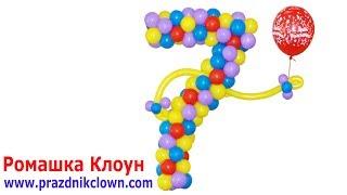 СЕМЁРКА ИЗ ВОЗДУШНЫХ ШАРОВ Number 7 Balloon(, 2015-08-23T19:43:13.000Z)