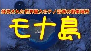 【新発見】モナ島で発見された世界最大のテノ芸術の密集場所