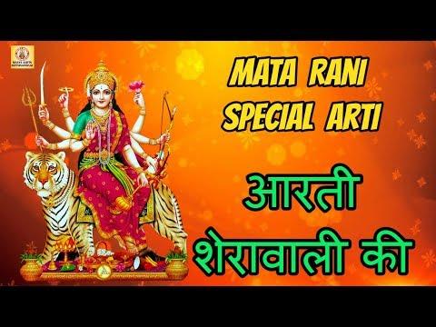 Mata Rani Special Aarti :- आरती शेरावाली की (Aarti Sherawali ki) //Album -Jai Maa Kali Khapparwali