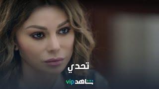 رانيا قررت تواجه سيف بأعدائه ?? #إسود_فاتح يعرض الآن على #ShahidVIP