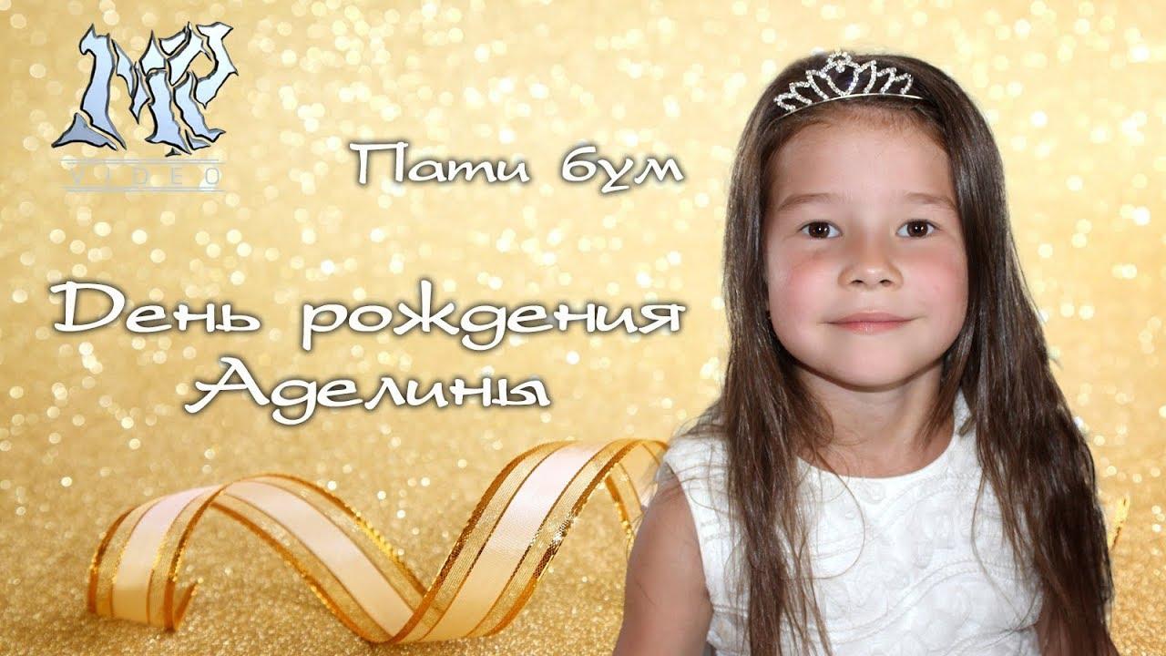 Открытки с днем рождения аделина 17 лет