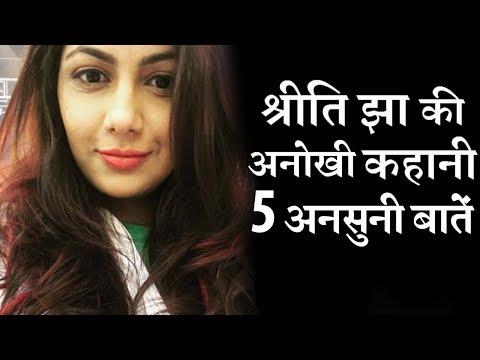 5 unknown facts about actress Sriti Jha of KUMKUM BHAGYA  श्रीति झा की अनोखी कहानी thumbnail