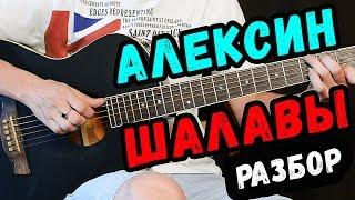 Алексин - Малолетние шалавы на гитаре разбор от Гитар Ван