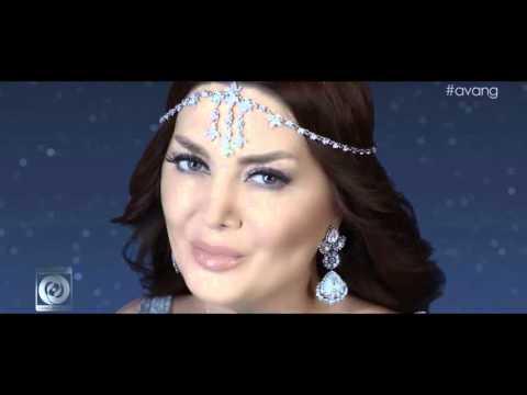 Ava Bahram - Nimeh Shab OFFICIAL VIDEO HD