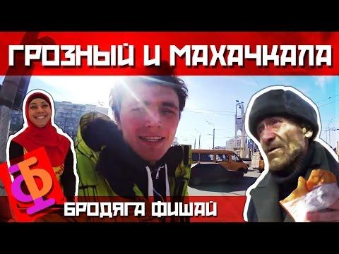 Бродяга Фишай - Ки№3 - Грозный и Махачкала