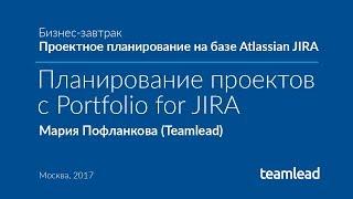 БЗ ''Проектне планування на Atlassian'' - Планування з Portfolio - Марія Пофланкова (Teamlead)