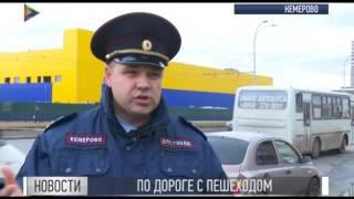 С начала года на дорогах Кемеровской области под колеса автомобилей попали 150 детей пешеходов