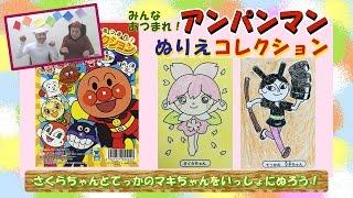 アンパンマン 10倍速ぬりえシリーズ No.21 さくらちゃん&てっかのマキちゃん | Anpanman おもちゃ