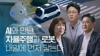 도로와 사물, 사람을 이해하는지능로보틱스 AI 핵심기술