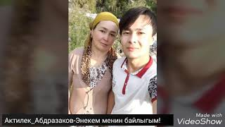 Актилек Абдразаков-Энекем менин байлыгым!