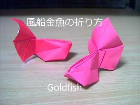 クリスマス 折り紙 折り紙 金魚 : youtube.com