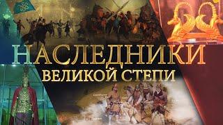 Документальный фильм. «Наследники Великой Степи»