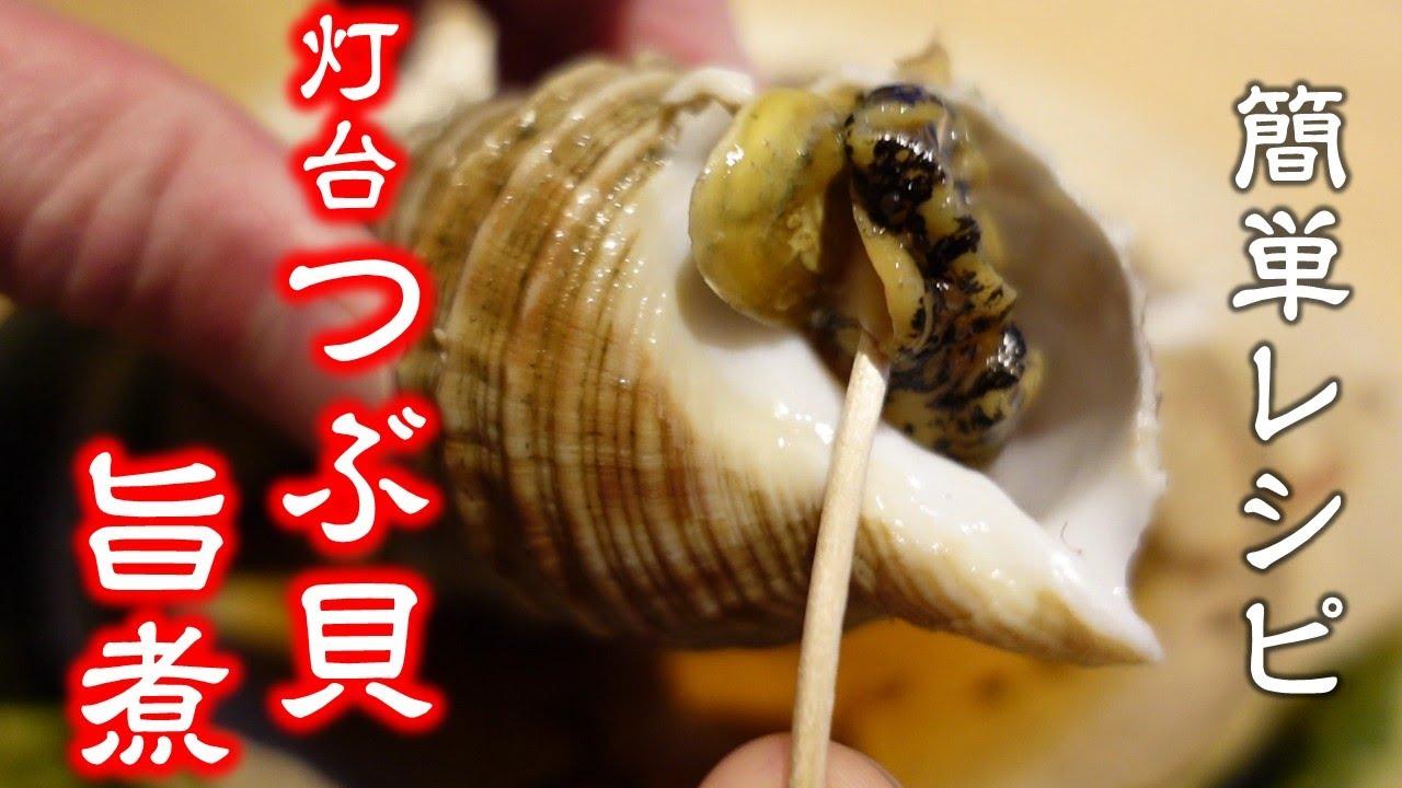 の つぶ 食べ 方 貝 【有毒】活きツブ貝(エゾボラ類)のさばき方・食べ方を解説。丸ごと食べると危険!