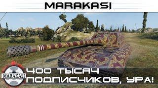 400 тысяч подписчиков, спасибо огромное! World of Tanks