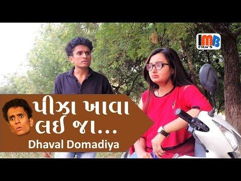 પીઝા ખાવા લઈ જા..| Dhaval Domadiya