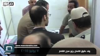 مصر العربية   وفد حقوق الانسان يزور سجن القناطر