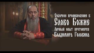 Соборное проникновение в Слово Божие. Личный опыт прот. Владимира Головина.