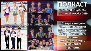 Предвосхищаем Чемпионат России 2020 в Красноярске Обзор Чемпионата Японии