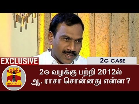 #EXCLUSIVE : A. Raja's interview on 2G case in 2012 | Thanthi TV
