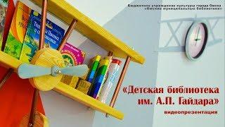 «Детская библиотека им. А.П. Гайдара»: видеопрезентация