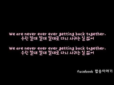Taylor Swift - We Are Never Ever Getting Back Together Lyrics 한글 자막 해석 * 번역 *