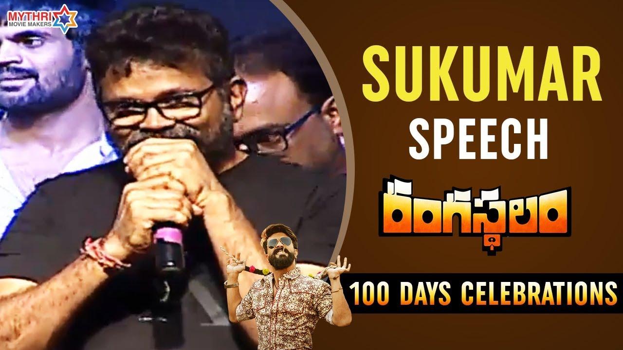 Sukumar Full Speech | Rangasthalam 100 Days Celebrations | Ram Charan | Mythri Movie Makers