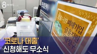 '코로나 대출' 신청해도 무소식…'중단' 공문에 혼선 …