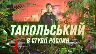 Тапольський в Студії Рослин