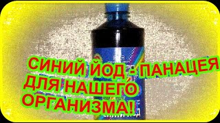 Синий  йод -панацея для нашего организма!