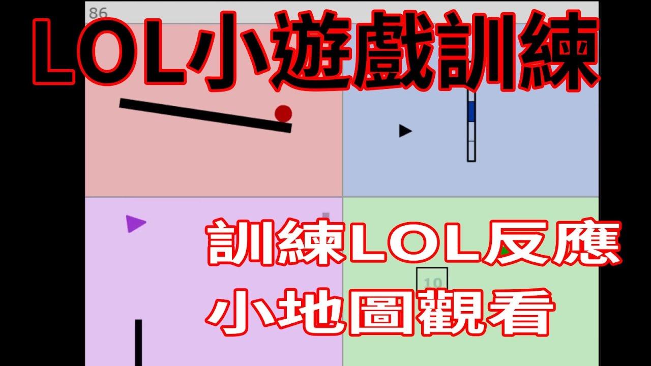 LOL反應訓練小遊戲 - YouTube