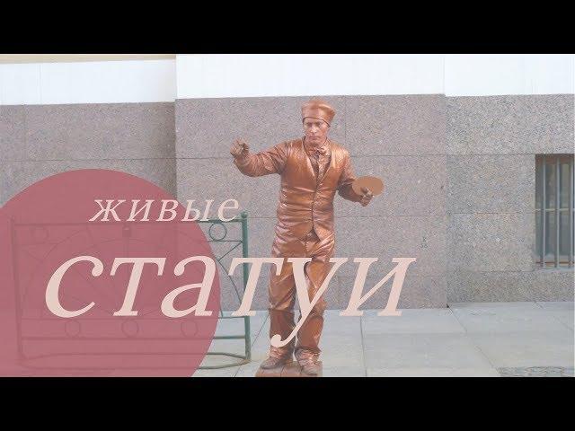 Смотреть видео Живые Статуи